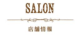 SALON-店舗情報